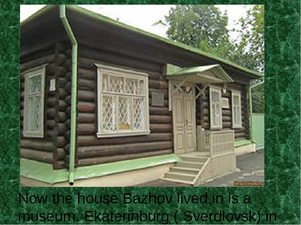 Now the house Bazhov lived in is a museum. Ekaterinburg ( Sverdlovsk) in Cha...