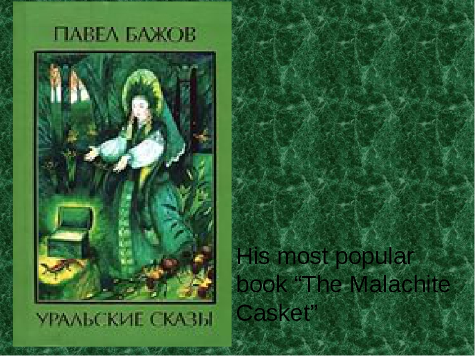 "Нis most popular book ""The Malachite Casket"""