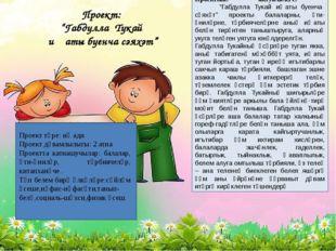 Проект төре:иҗади Проект дәвамлылыгы: 2 атна Проектта катнашучылар: балалар