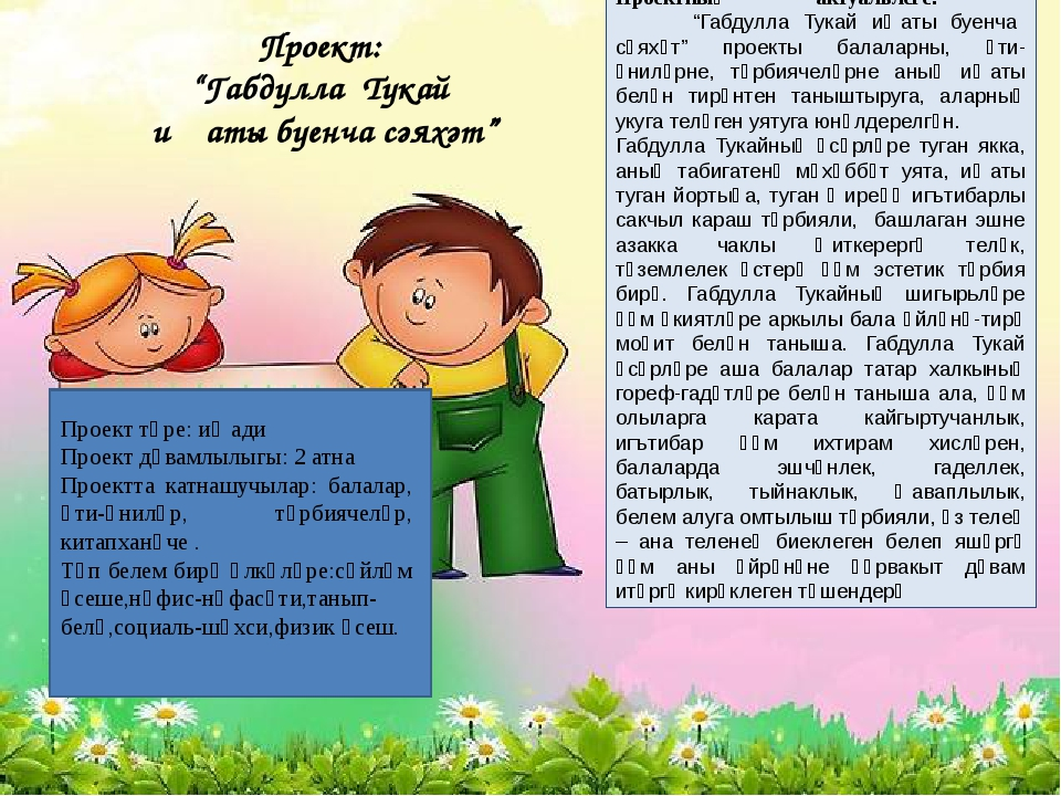 Проект төре:иҗади Проект дәвамлылыгы: 2 атна Проектта катнашучылар: балалар...