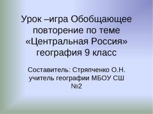Урок –игра Обобщающее повторение по теме «Центральная Россия» география 9 кла