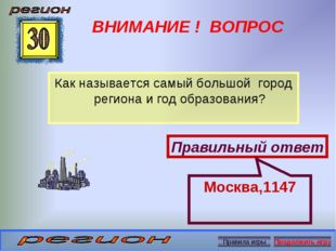 ВНИМАНИЕ ! ВОПРОС Как называется самый большой город региона и год образовани