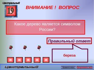 ВНИМАНИЕ ! ВОПРОС Какое дерево является символом России? Правильный ответ бер