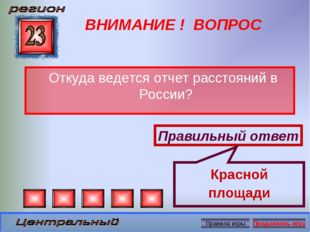 ВНИМАНИЕ ! ВОПРОС Откуда ведется отчет расстояний в России? Правильный ответ