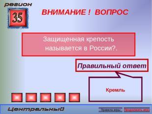 ВНИМАНИЕ ! ВОПРОС Защищенная крепость называется в России?. Правильный ответ
