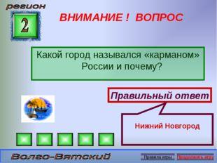 ВНИМАНИЕ ! ВОПРОС Какой город назывался «карманом» России и почему? Правильны