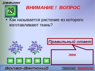 ВНИМАНИЕ ! ВОПРОС Правильный ответ лен Как называется растение из которого из