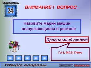 ВНИМАНИЕ ! ВОПРОС Назовите марки машин выпускающиеся в регионе Правильный отв