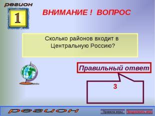 ВНИМАНИЕ ! ВОПРОС Сколько районов входит в Центральную Россию? Правильный отв