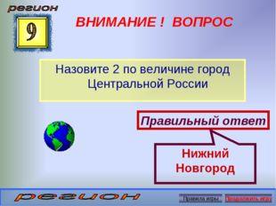ВНИМАНИЕ ! ВОПРОС Назовите 2 по величине город Центральной России Правильный