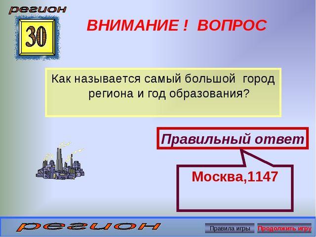 ВНИМАНИЕ ! ВОПРОС Как называется самый большой город региона и год образовани...