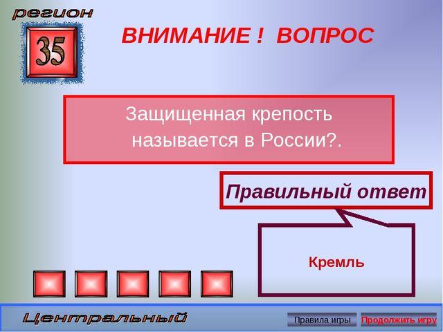 ВНИМАНИЕ ! ВОПРОС Защищенная крепость называется в России?. Правильный ответ...