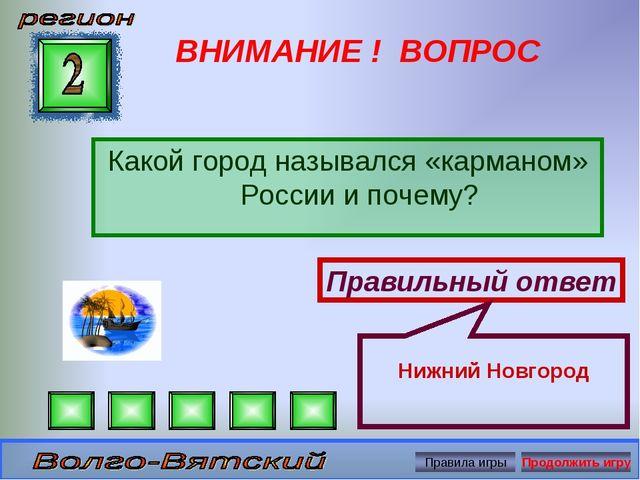 ВНИМАНИЕ ! ВОПРОС Какой город назывался «карманом» России и почему? Правильны...