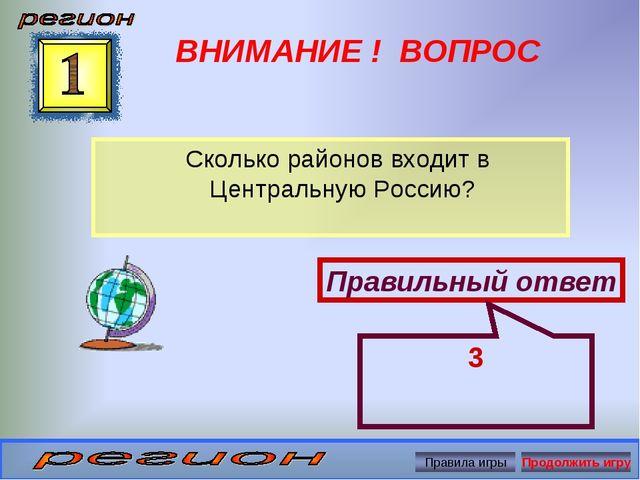 ВНИМАНИЕ ! ВОПРОС Сколько районов входит в Центральную Россию? Правильный отв...