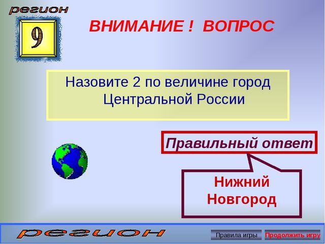 ВНИМАНИЕ ! ВОПРОС Назовите 2 по величине город Центральной России Правильный...