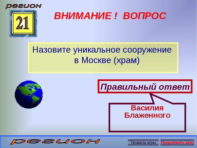 ВНИМАНИЕ ! ВОПРОС Назовите уникальное сооружение в Москве (храм) Правильный о...