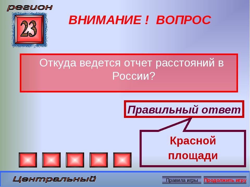 ВНИМАНИЕ ! ВОПРОС Откуда ведется отчет расстояний в России? Правильный ответ...