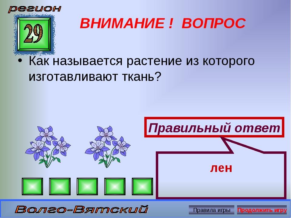 ВНИМАНИЕ ! ВОПРОС Правильный ответ лен Как называется растение из которого из...