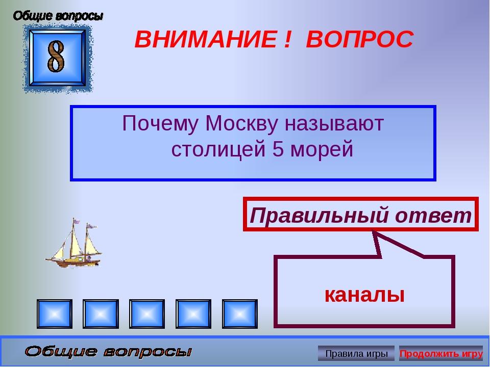 ВНИМАНИЕ ! ВОПРОС Почему Москву называют столицей 5 морей Правильный ответ ка...