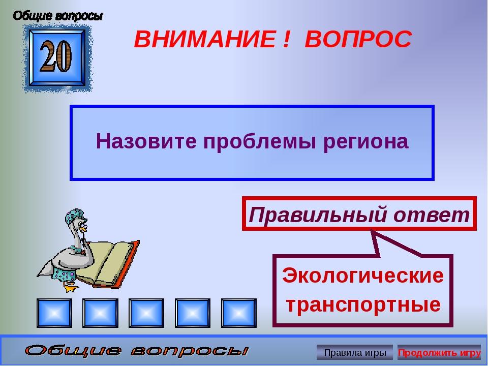 ВНИМАНИЕ ! ВОПРОС Назовите проблемы региона Правильный ответ Экологические тр...