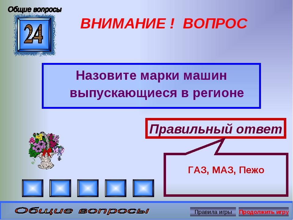 ВНИМАНИЕ ! ВОПРОС Назовите марки машин выпускающиеся в регионе Правильный отв...
