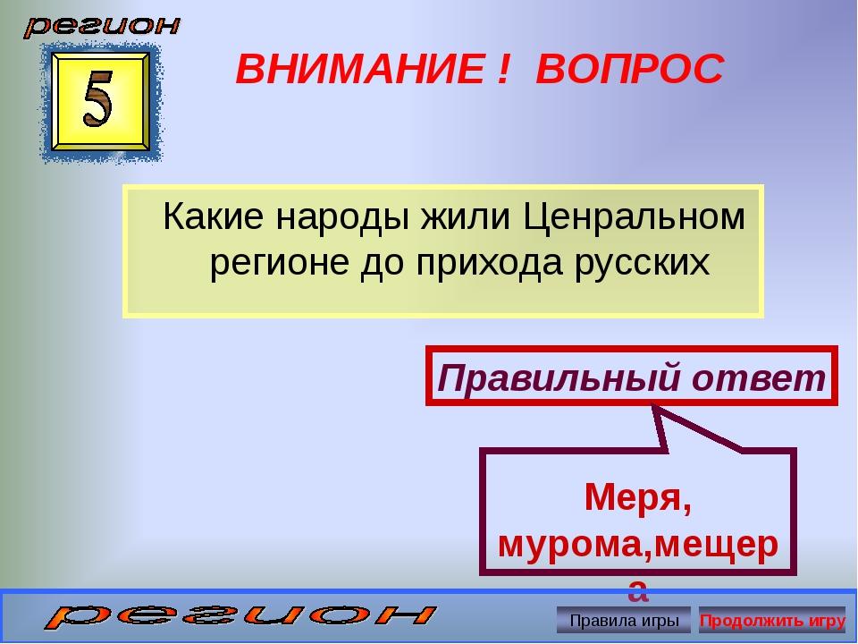 ВНИМАНИЕ ! ВОПРОС Какие народы жили Ценральном регионе до прихода русских Пра...