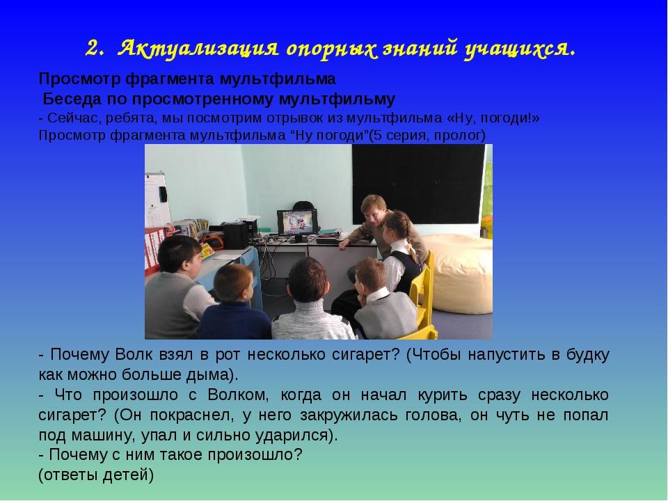 2. Актуализация опорных знаний учащихся. Просмотр фрагмента мультфильма Бесед...