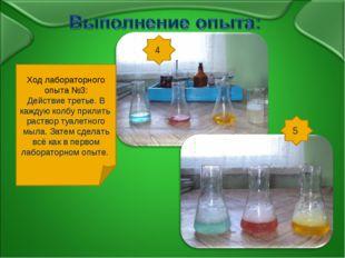 Ход лабораторного опыта №3: Действие третье. В каждую колбу прилить раствор т