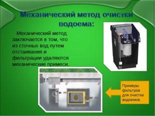 Механический метод заключается в том, что из сточных вод путем отстаивания и