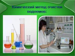 Химический метод заключается в том, что в сточные воды добавляют различные х