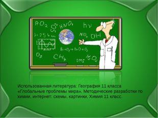Использованная литература: География 11 класса «Глобальные проблемы мира», М