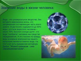 Значение воды в жизни человека: Вода - это универсальное вещество, без которо