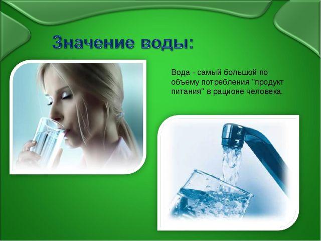 """Вода - самый большой по объему потребления """"продукт питания"""" в рационе челове..."""