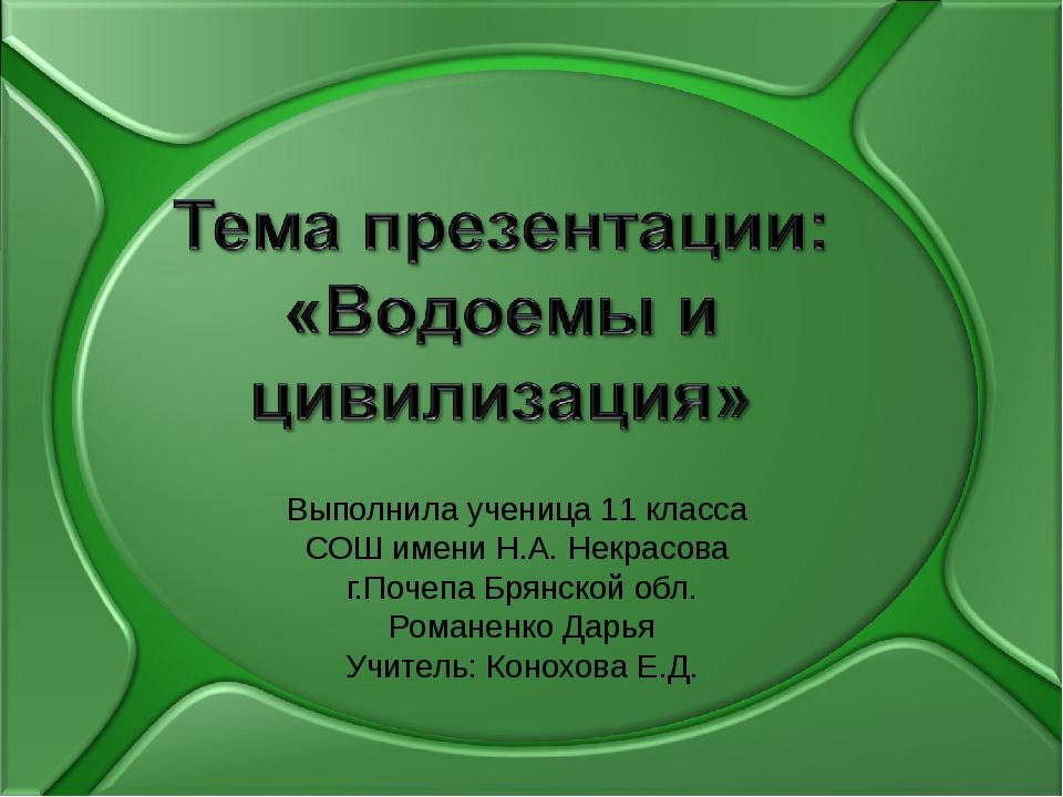 Выполнила ученица 11 класса СОШ имени Н.А. Некрасова г.Почепа Брянской обл. Р...