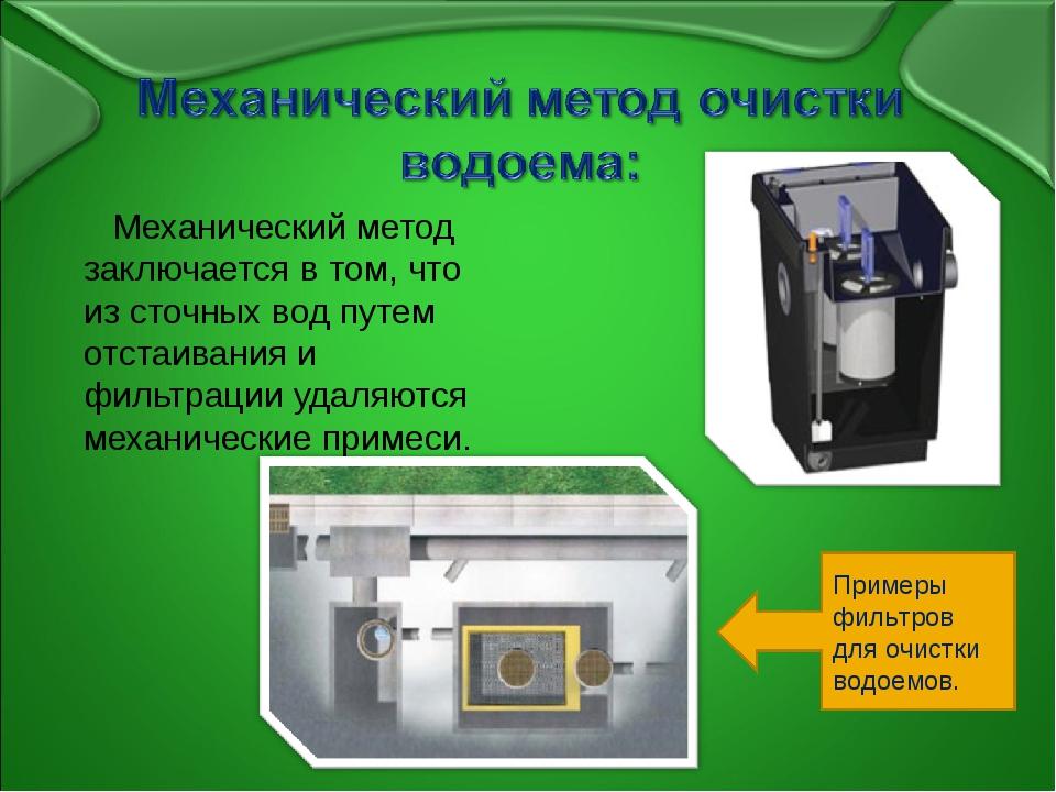 Механический метод заключается в том, что из сточных вод путем отстаивания и...