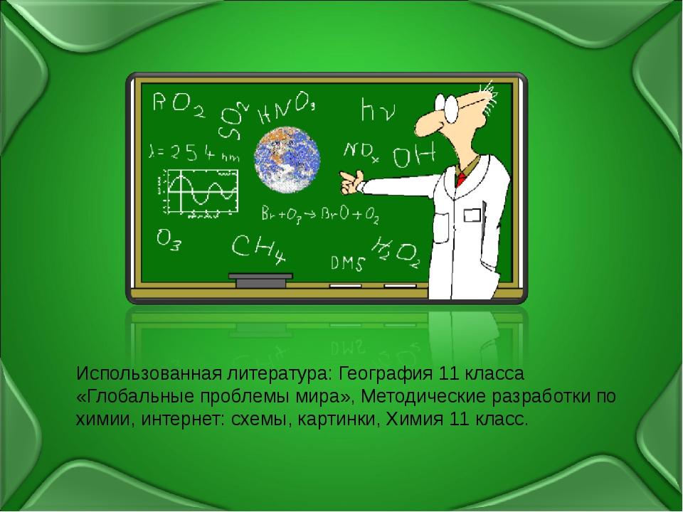 Использованная литература: География 11 класса «Глобальные проблемы мира», М...