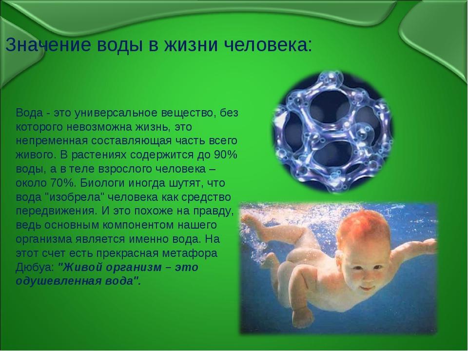 Значение воды в жизни человека: Вода - это универсальное вещество, без которо...