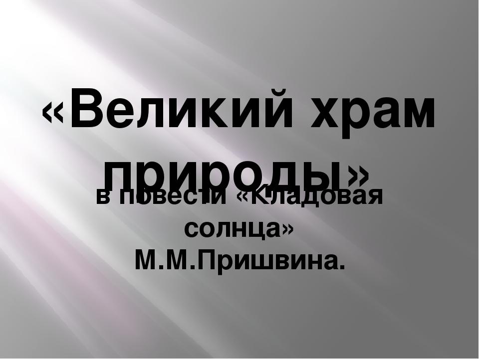 «Великий храм природы» в повести «Кладовая солнца» М.М.Пришвина.