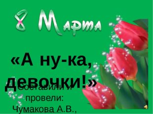«А ну-ка, девочки!» Составили и провели: Чумакова А.В., Кудренко Н.В. Матюшки