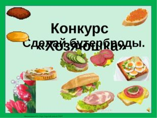 Конкурс «Хозяюшка» Сделай бутерброды. Матюшкина А.В. http://nsportal.ru/user/