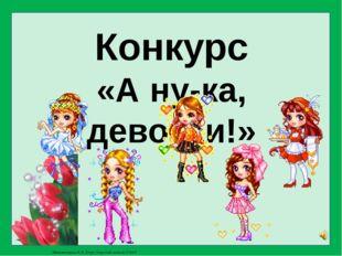 Конкурс «А ну-ка, девочки!» Матюшкина А.В. http://nsportal.ru/user/33485