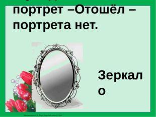 Я увидел свой портрет –Отошёл –портрета нет. Зеркало Матюшкина А.В. http://ns
