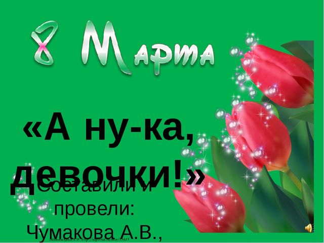 «А ну-ка, девочки!» Составили и провели: Чумакова А.В., Кудренко Н.В. Матюшки...