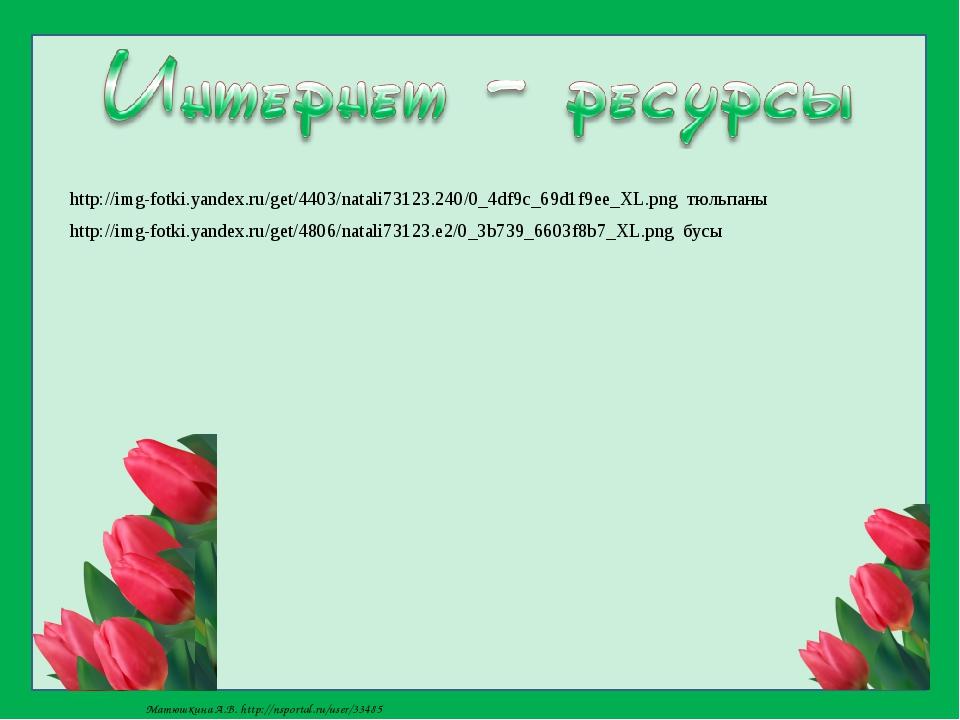 http://img-fotki.yandex.ru/get/4403/natali73123.240/0_4df9c_69d1f9ee_XL.png...