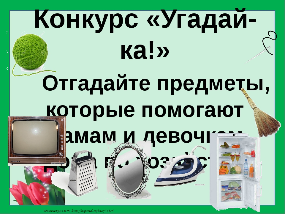 Конкурс «Угадай-ка!» Отгадайте предметы, которые помогают мамам и девочкам до...