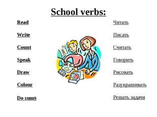 School verbs: Read Write Count Speak Draw Colour Do sums Читать Писать Считат