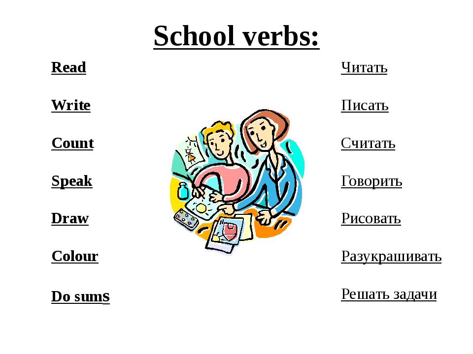 School verbs: Read Write Count Speak Draw Colour Do sums Читать Писать Считат...