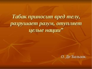 """Табак приносит вред телу, разрушает разум, отупляет целые нации"""" О. Де'Бальзак."""