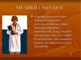 МЕДИКИ СЧИТАЮТ Курение повышает риск инфаркта, инсульта, заболеваний мозга, я