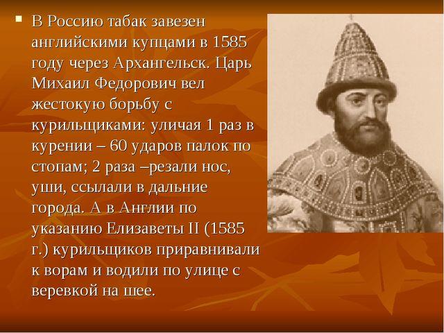 В Россию табак завезен английскими купцами в 1585 году через Архангельск. Цар...